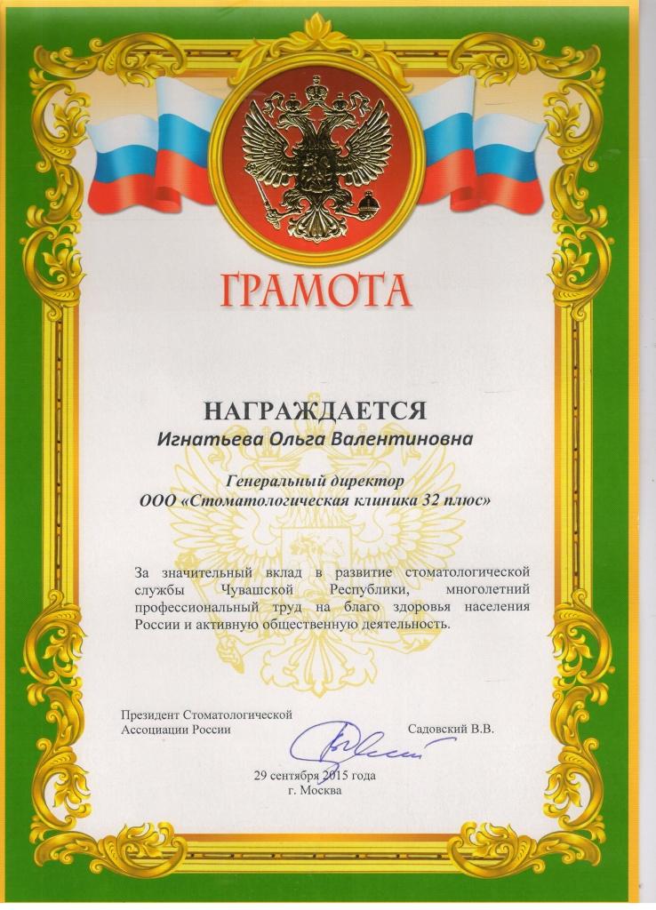 Поздравления с заслуженным врачом россии